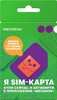 SIM-карта Мегафон с саморегистрацией. Тариф для Москвы и Московской области