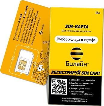 SIM-карта Билайн. Тариф для Москвы и Московской области